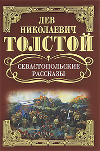 Л. Н. Толстой Л. Н. Толстой. Собрание сочинений. Севастопольские рассказы