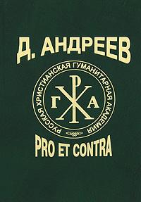 Даниил Андреев. Pro et contra даниил андреев pro et contra