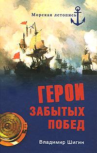 Владимир Шигин Герои забытых побед