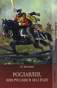 М. Загоскин Рославлев, или Русские в 1812 году
