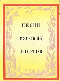 Песни русских поэтов. Конец XVIII - начало XX века