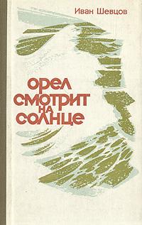 Иван Шевцов Орел смотрит на солнце странников в клюев а под покровом тайны таро астар издание третье исправленное и дополненное