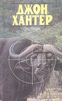 Джон Хантер Охотник