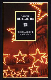 Сергей Переслегин Возвращение к звездам