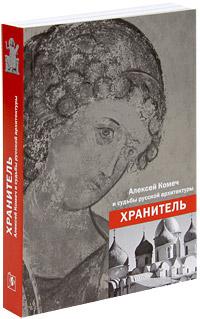 Хранитель. Алексей Комеч и судьбы русской архитектуры