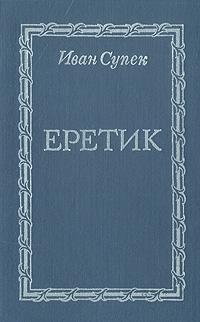 Иван Супек Еретик