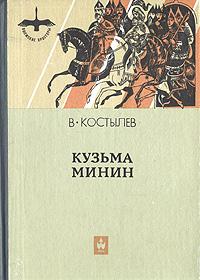 Кузьма Минин Исторический роман. Нижегородец...