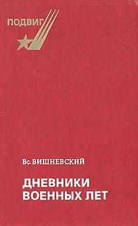 Вс. Вишневский Дневники военных лет (1943, 1945 гг.)