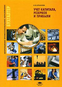 Н. В. Брыкова Учет капитала, резервов и прибыли