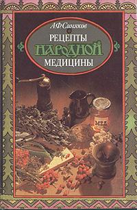 А. Ф. Синяков Рецепты народной медицины