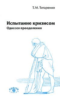 Т. М. Титаренко Испытание кризисом. Одиссея преодоления