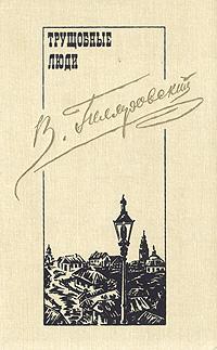 В. Гиляровский В. Гиляровский. Сочинения в трех томах. Том 2. Трущобные люди
