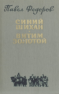 Павел Федоров Синий Шихан. Витим золотой