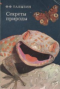 Ф. Ф. Талызин Секреты природы