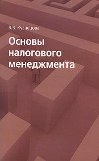 В. В. Кузнецова Основы налогового менеджмента екатерина пустынникова основы менеджмента