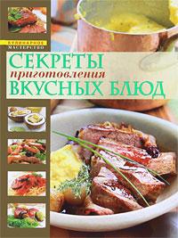 Анна Чижова Секреты приготовления вкусных блюд