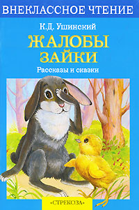 К. Д. Ушинский Жалобы зайки. Рассказы и сказки цена 2017