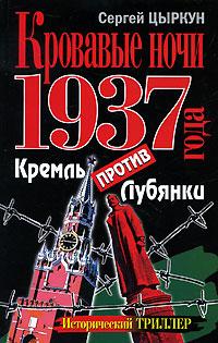 Сергей Цыркун Кровавые ночи 1937 года. Кремль против Лубянки