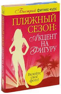 Лиди Резен Пляжный сезон. Акцент на фигуру (комплект из 2 книг)