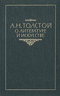 А. Н. Толстой А. Н. Толстой о литературе и искусстве