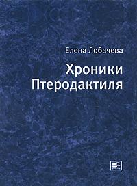 Елена Лобачева Хроники Птеродактиля