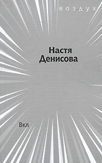 Настя Денисова Вкл