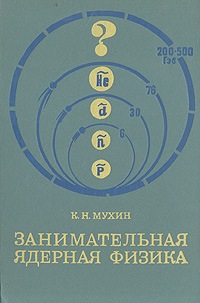К. Н. Мухин Занимательная ядерная физика
