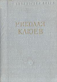 Николай Клюев Николай Клюев. Стихотворения и поэмы цена