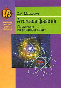Решение задач по атомной физике i решения задач по физике 8 класса