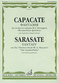П. Сарасате П. Сарасате. Фантазии на темы из оперы В. А. Моцарта Волшебная флейта для скрипки и фортепиано п де сарасате баллада op 31