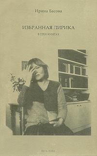 Ирина Басова Ирина Басова. Избранная лирика. В 3 книгах