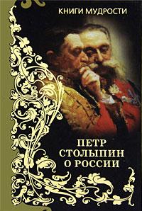 Петр Столыпин о России столыпин п о россии