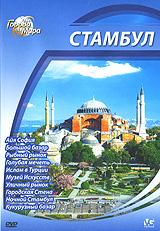 Города мира: Стамбул цены онлайн