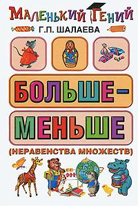 Г. П. Шалаева Больше - меньше (неравенства множеств) первая обучалочка маленького гения