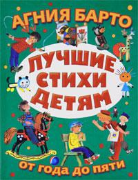 Барто А.Л. Лучшие стихи детям от года до 5