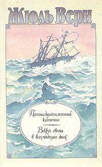 Жюль Верн Пятнадцатилетний капитан. Вокруг света в восемьдесят дней