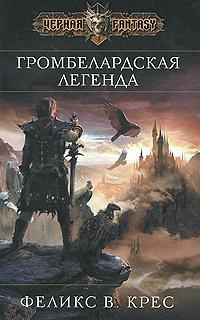 Крес Ф.В.. Громбелардская легенда