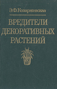 Вредители декоративных растений (щитовки, ложнощитовки, червецы) Книга посвящена опасной группе...