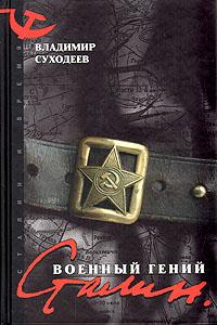 Владимир Суходеев Сталин. Военный гений