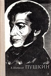 Пушкин. Б. Шатилов
