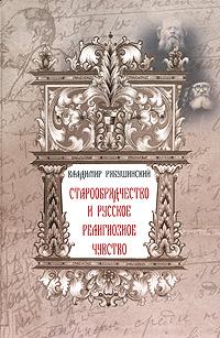 Владимир Рябушинский Старообрядчество и русское религиозное чувство русское старообрядчество традиции история культура