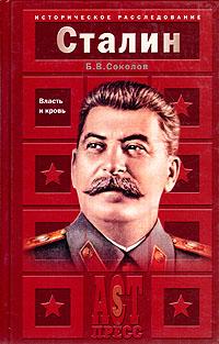 Б. В. Соколов Сталин. Власть и кровь