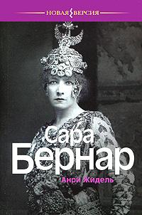 Жидель Анри Сара Бернар антон чехов сара бернар