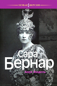 Анри Жидель Сара Бернар