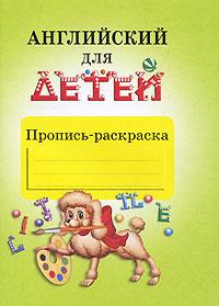 Английский для детей. Пропись-раскраска макси раскраска английский алфавит
