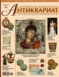 Антиквариат. Предметы искусства и коллекционирования №77 (№6 июнь 2010)