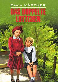 лучшая цена Erich Kastner Das doppelte Lottchen