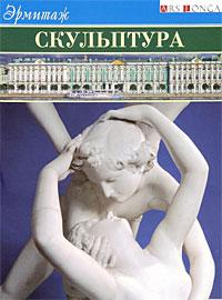 С. Кудрявцева Эрмитаж. Скульптура