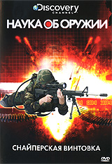 Discovery: Наука об оружии: Снайперская винтовка