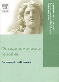 Под редакцией М. П. Голдмана Фотодинамическая терапия